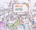 Pic Courtesy - Nagpur Metro