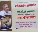 bhanvar mein siyasat book