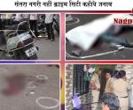 Nagpur Crime City