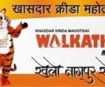 Khasdar Krida Mahotsav Walkathon