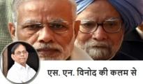 Modi and Manmohan