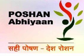 पोषण अभियानांतर्गत महाराष्ट्राला 566 कोटींचा निधी