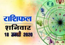 Horoscope 18 January 2020: देखें सर्वार्थ सिद्धि योग में कैसा बीतेगा आपका दिन