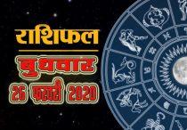 Horoscope Today, 26 February : मिथुन और कन्या राशि के लिए दिन सुखद, आपके लिए कैसा रहेगा