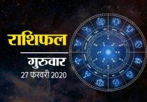 Horoscope Today, 27 February Rashifal : देखें आज शुभ योग का किन-किन राशियों को मिल रहा है लाभ