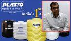 वीडियो: ' प्लास्टो ' PLASTO के वर्तमान संचालको ने फर्जी अकाउंट, दस्तखत कर निकाले करोडो रुपए