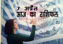 Horoscope Today 7 April : आज बनेगा बुधादित्य योग, इन राशियों को फायदा