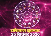 Horoscope Today, 25 september 2020 Aaj Ka Rashifal : धनु राशि के लिए शुभ हैं सितारे, देखें आपके तारे क्या कहते हैं